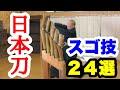 【神業】居合斬りの達人による日本刀スゴ技24選