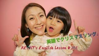 レイニー先生の留学英語#203 クリスマス英語ソング