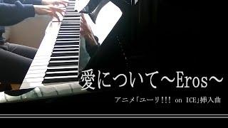 愛について~Eros~ ピアノで弾いてみた