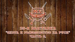 Программа Мужское Хобби - '' 35-я выставка ''Охота и Рыболовство на Руси .часть 2''