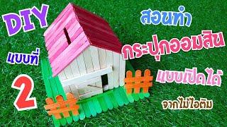 DIY สอนทำ บ้านออมสิน แบบเปิดได้ จากไม้ไอติม แบบที่2 | Small Wooden House Piggy Bank