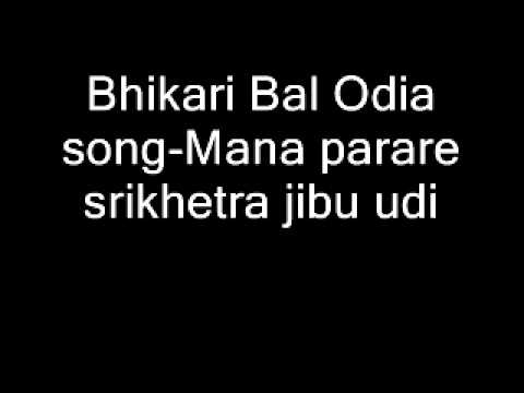 Bhikari Bal Odia song-Mana parare srikhetra jibu udi