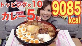 Kinoshita Yuka [OoGui Eater] Spicy Masala Curry with Extra Extra Toppings