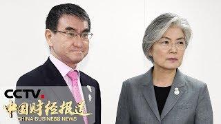 《中国财经报道》韩日外长会谈结束 双方分歧难以弥合 20190801 16:00 | CCTV财经