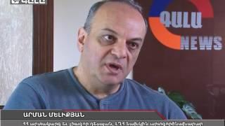 Հայկական դիվանագիտությունը հանձնում է դիրքերը  Արման Մելիքյան