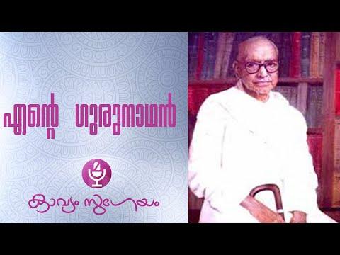 Ente gurunathan -Vallathol Narayana Menon