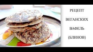 Рецепт полезных блинов (вафель)