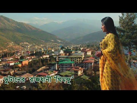 ভুটানের রাজধানী থিম্ফু | Travel 'Thimphu' - The Capital City of Bhutan