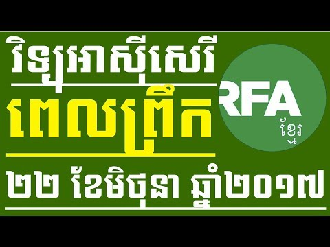 Khmer Radio Free Asia For Morning News On 22 June 2017 at 5:30AM | Khmer News Today 2017