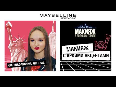 МАКИЯЖ С ЯРКИМИ АКЦЕНТАМИ   АРИНА ДАНИЛОВА