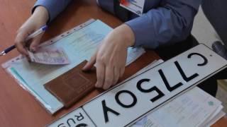 видео Поправки в приказ МВД: Как изменился процесс регистрации авто в ГИБДД