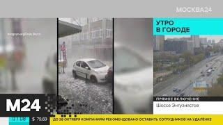 Новости мира за 30 сентября: на Стамбул обрушились ливни - Москва 24