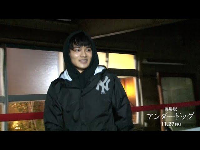 森山未來×北村匠海×勝地涼『アンダードッグ』メイキング映像