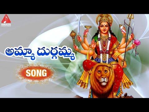 Dasara Special Telugu Songs | Amma Durgamma Song | Aruna | Amulya Audios and Videos