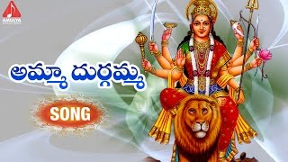 Dasara Special Telugu Songs | Amma Durgamma Song | Aruna | Amulya Audios and Videos