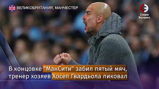"""Манчестер Сити"" - ""Тоттенхэм"": матч-огонь"