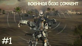 Transformers the game. Десептиконы, эпизод первый, Военная база Соккент .