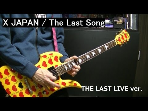 【X JAPAN】The Last Song (THE LAST LIVE ver.) ギターソロ 『弾いてみた』 1997