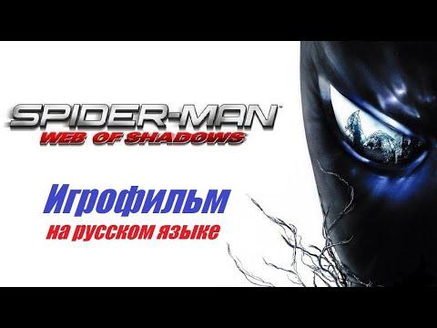 Spider-Man Web of