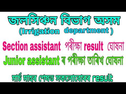 irrigation-department-section-assistant-result-date-||-junior-assitant-exam-date