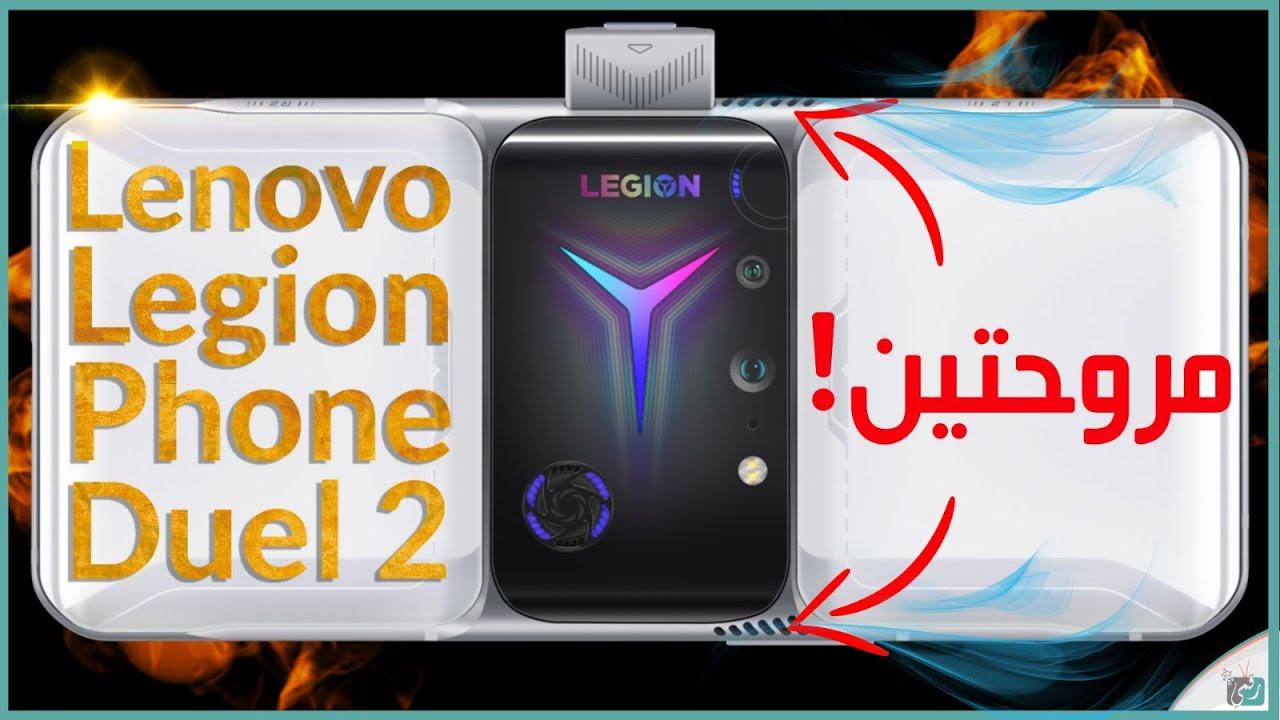 مراجعة هاتف لينوفو ليجن Legion Phone Duel 2 الجديد للالعاب