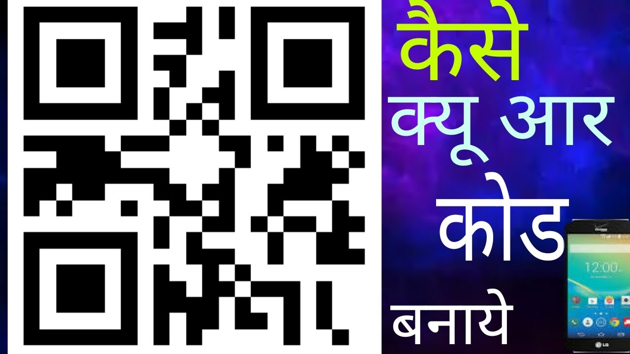 how to make qr code how to make qr code in hindi how to make qr code ...