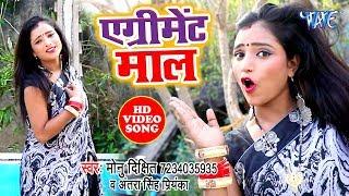 Monu Dixit का नया सुपरहिट वीडियो सांग 2020 | Agreement Maal | Bhojpuri New Song 2020