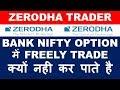 ZERODHA TRADER BANK NIFTY OPTION में FREELY TRADE  क्यों नही कर पाते है