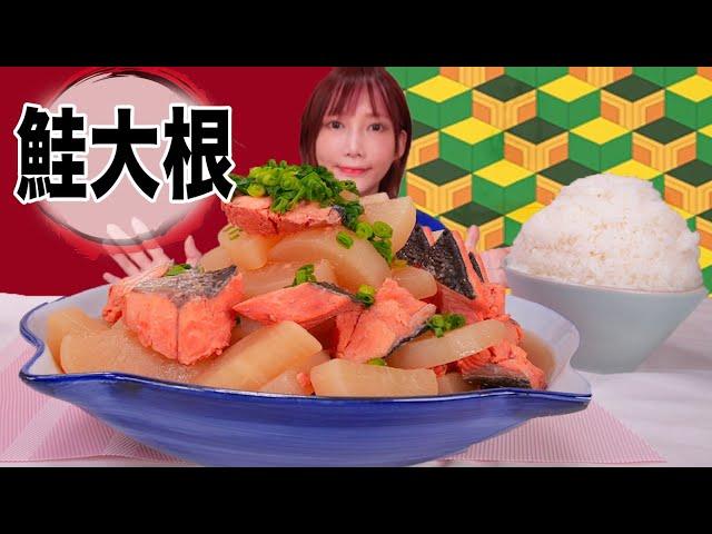 【大食い】鮭大根を食べる!味しみしみの大根とほろほろの鮭で食べる白ご飯は最高!美味しすぎ![鬼滅の刃]冨岡義勇[伊藤園さらさらむぎ茶]【木下ゆうか】