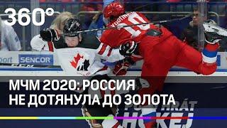 Не дотянули до золота сборная России проиграла в финале МЧМ