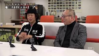ひらちゃんの話し相手、第7回は野球解説者の高木 豊さんが登場!元プロ...