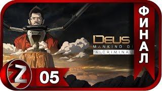 Deus Ex Mankind Divided DLC  A Criminal Past Прохождение на русском 5  ФИНАЛ  PC FullHD 1080p Deus Ex Mankind Divided  A Criminal Past