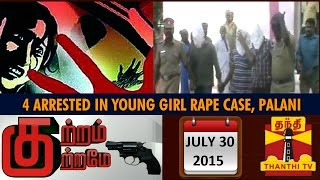 Kutram Kutrame 30-07-2015 4 Arrested In Young Girl Rape Case In Palani video report 30/07/2015 Thanthi TV shows