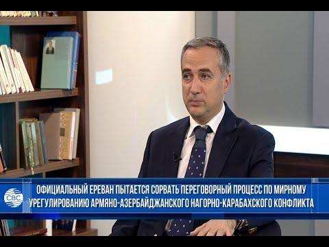 Официальный Ереван пытается сорвать переговоры по урегулированию нагорно-карабахского конфликта