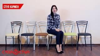 Кухонный стул Кармен. Обзор стула от Стол и Стул - интернет магазин мебели