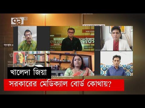দলের অবহেলার শিকার খালেদা জিয়া?   Khaleda Zia   Ekattor Journal   Ekattor Tv