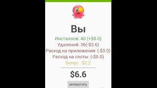 Топ 3 приложений для заработка денег и получения вип карт подарачных