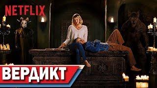 ОБЗОР СЕРИАЛА ПОРЯДОК (ТАЙНЫЙ ОРДЕН) || Вражда оборотней и магов от Netflix