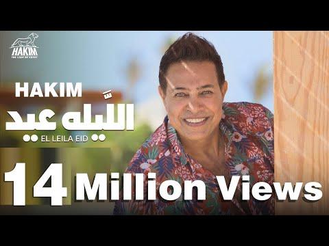 Hakim - El Leila Eid - Official Music Video Lyrics | 2021 | حكيم - الليله عيد - الفيديو الرسمى 2021
