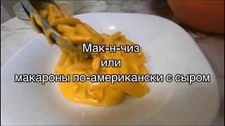 Самый вкусный Рецепт макарон с сыром мак н чиз супер рецепт