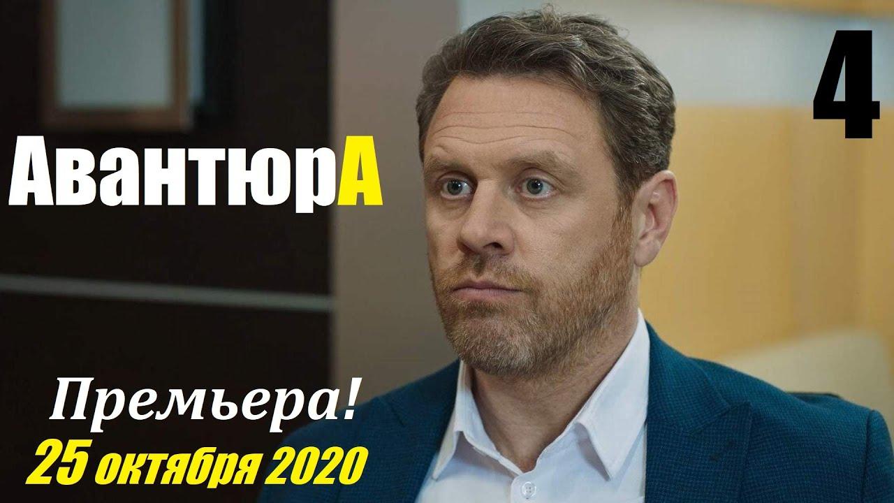Премьера 2020, АВАНТЮРА, 4 серия, русские мелодрамы новинки 2020 MyTub.uz