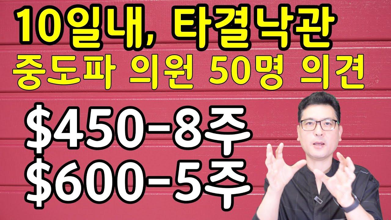10일내, 타결 낙관, 중도파 의원 50명의  의견 -$450-8주 / $600-5주