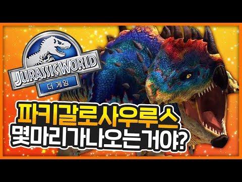 파키갈로사우루스가 몇 마리야?! 쥬라기월드 더 게임ㅣJurassic World: The Game - vs Pachygalosauruses
