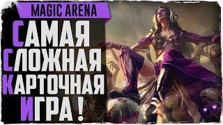 Обзор Magic The Gathering Arena. Настольная игра 2019 года.