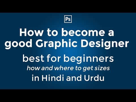 how to become a good graphic designer - for beginners - in Hindi and Urdu