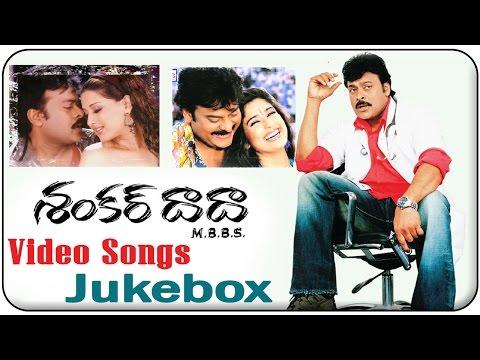 Shankar Dada M.B.B.S Telugu Movie Video Songs Jukebox || Chiranjeevi, Srikanth, Sonali Bendre