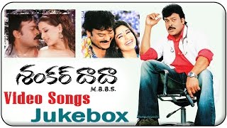 Shankar Dada M.B.B.S Telugu Movie Video Songs Jukebox || Chiranjeevi, Srikanth, Sonali Bendre