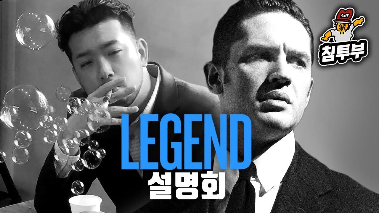 레전드 (Legend, 2015) 감상회
