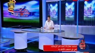 كورة كل يوم | تعرف على اخبار نادي الزمالك مع كريم حسن شحاتة... الزمالك يغري الشناوي بهذا المبلغ
