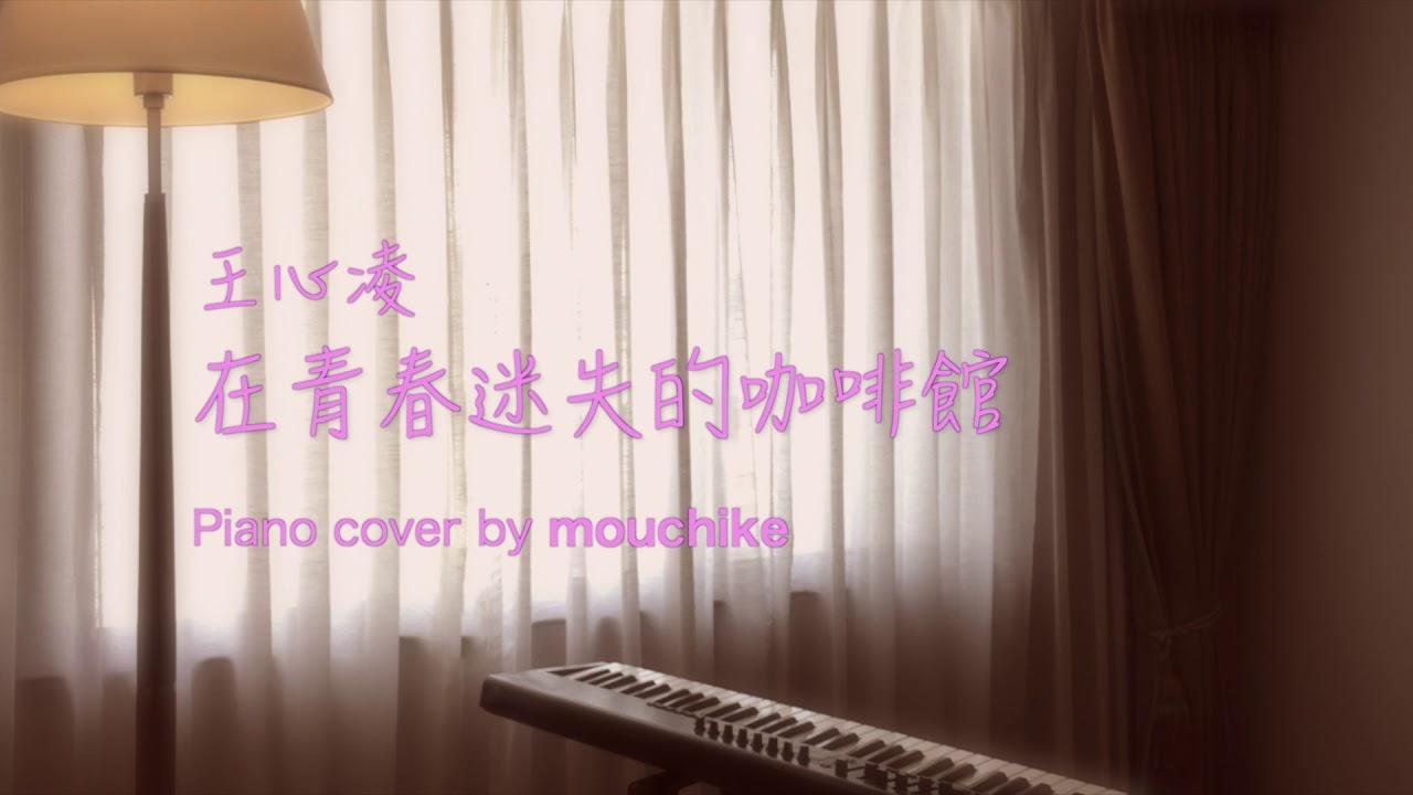 王心凌 Cyndi Wang - 在青春迷失的咖啡館 鋼琴 Piano cover by mouchike - YouTube